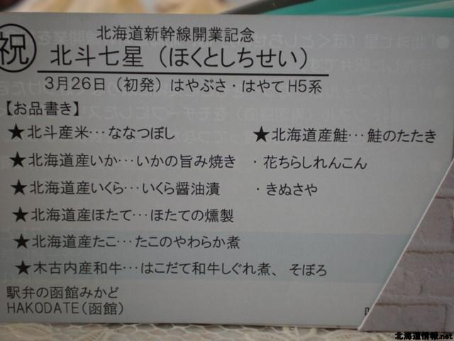 駅弁「北斗七星」のお品書き。新幹線の切符をモチーフにしている。