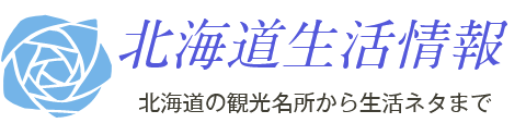 北海道生活情報